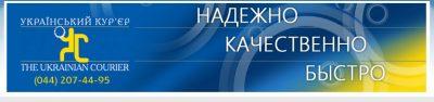 ukrainiancourier